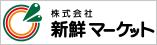 株式会社新鮮マーケットのサイト