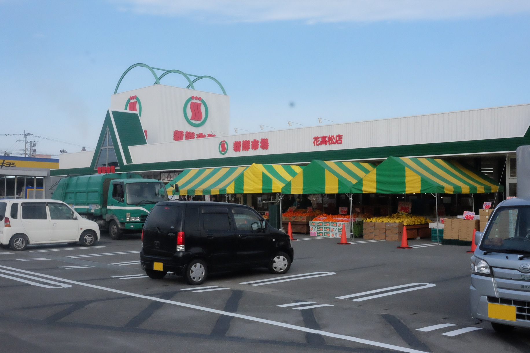 花高松店の店舗写真