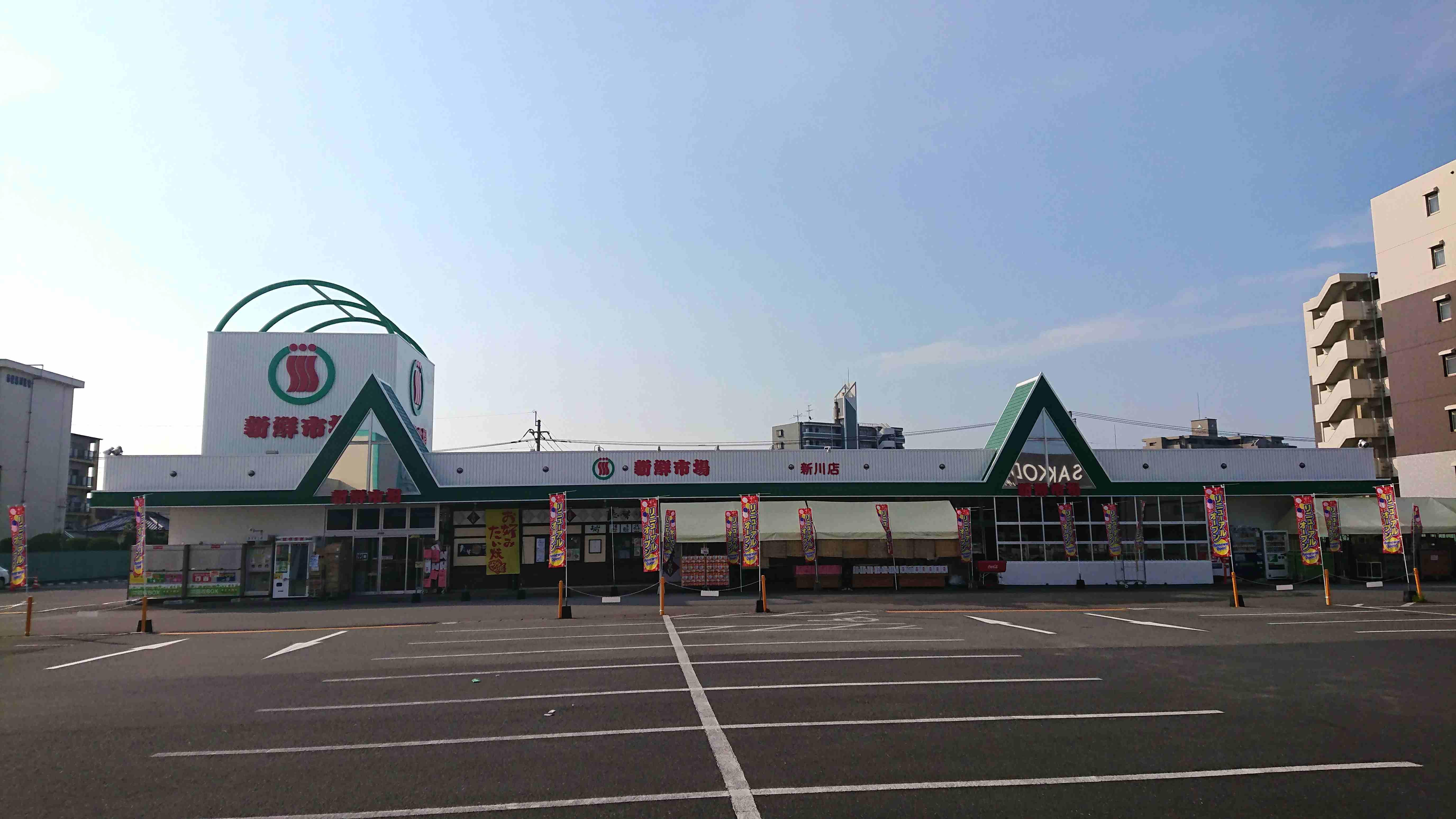 新川店リニューアルのお知らせ