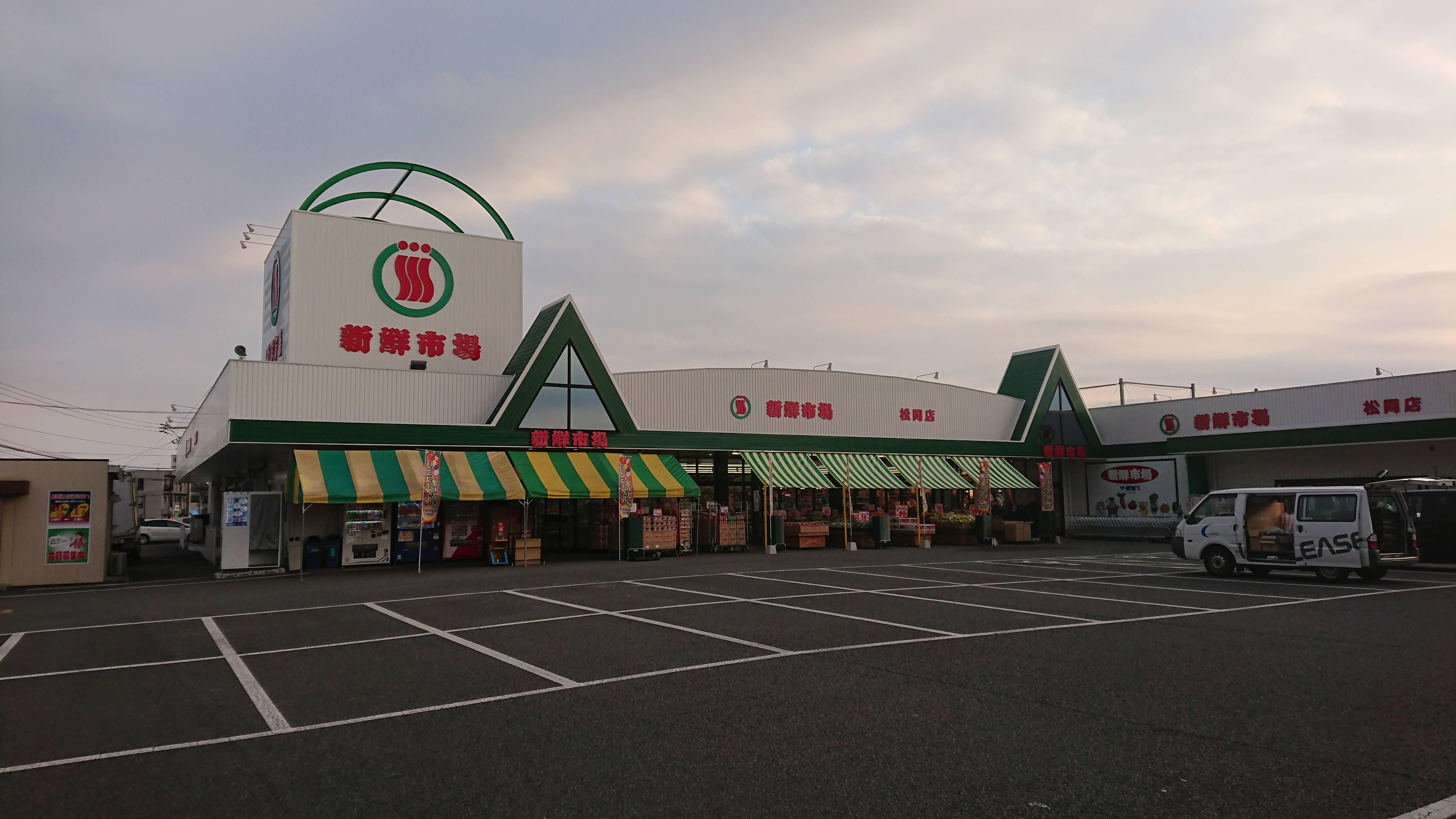 松岡店の店舗写真